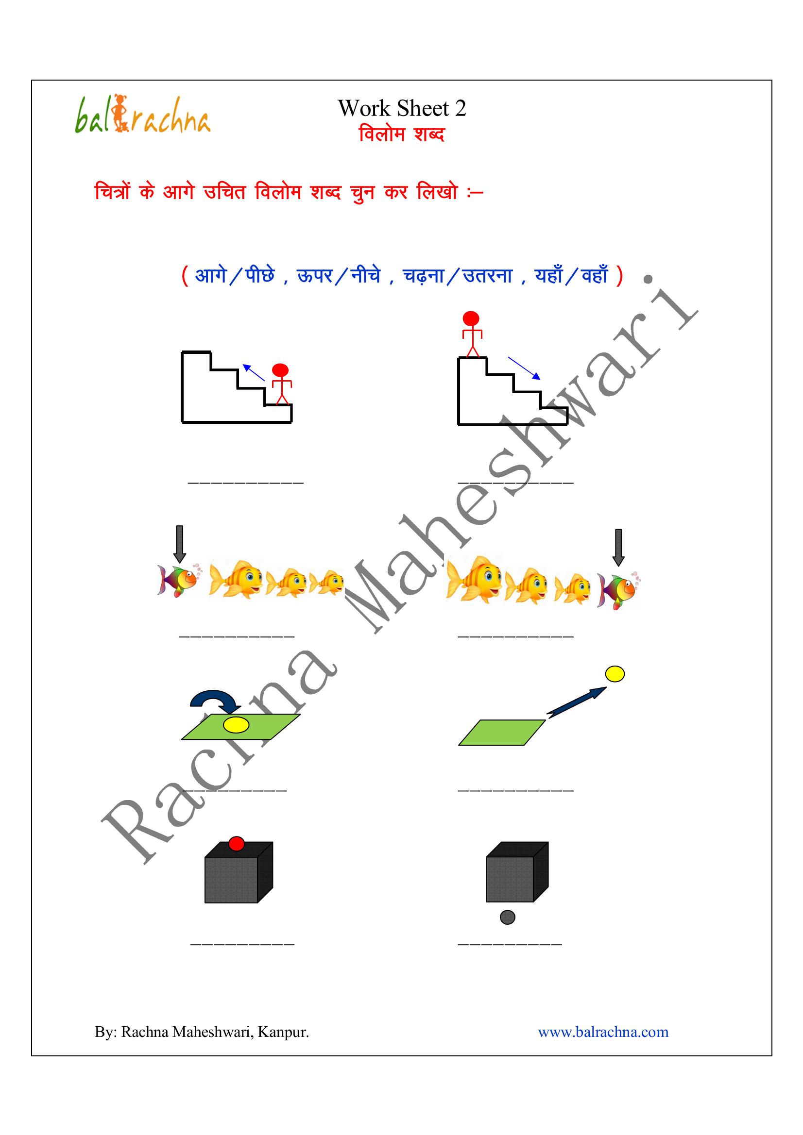 Pin By Aarthy Ramachandran On Hindi