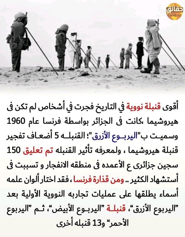 اقوي قنبلة نووية في التاريخ Islamic Quotes Arabic Quotes History War