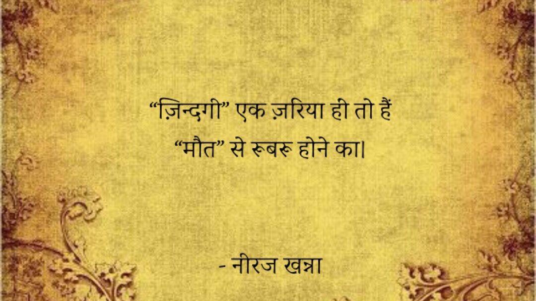 ज़रिया ॥       #hindi #shayari #twoliners #freeverses