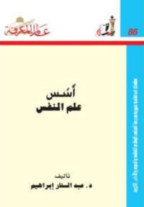تحميل كتاب اسس علم النفس عبد الستار ابراهيم