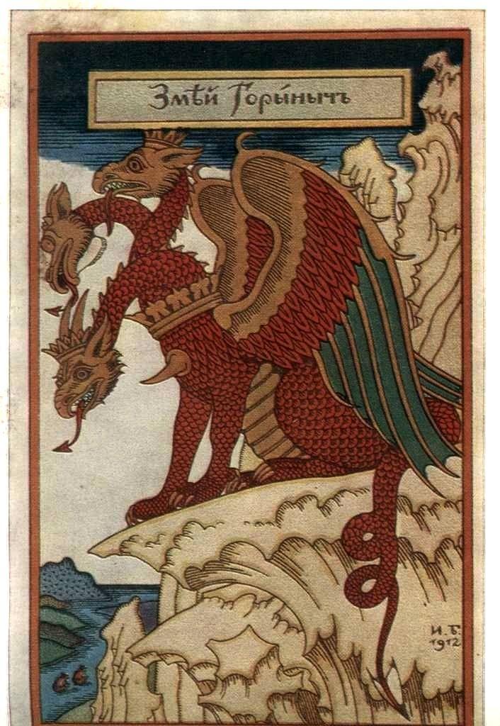 Zmej Gorynych Zmey Gorynych By Bilbin Ivan Yakovlovich Illustrator 1912 See Also At Http Www Wikiart Org Mythologie Russe Creature Etrange Dragons