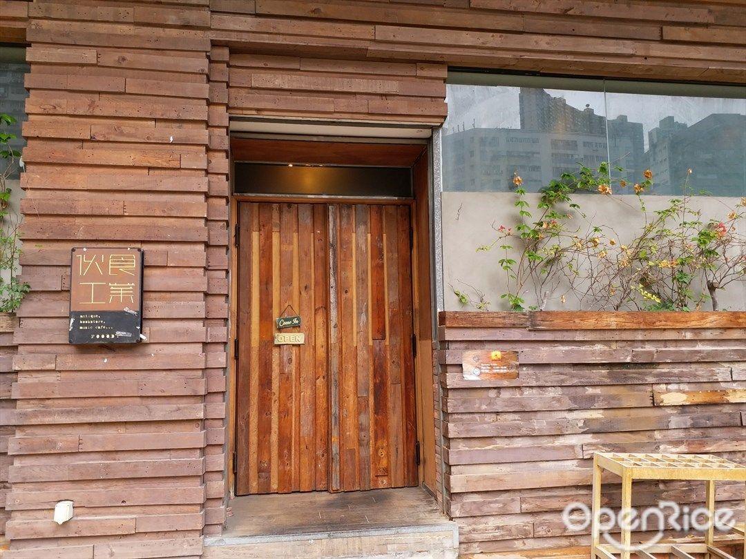 伙食工業 – 香港火炭的港式拉麵咖啡店   OpenRice 香港開飯喇   Outdoor decor, Decor, Outdoor