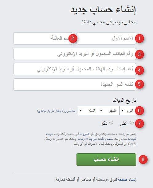 انشاء حساب فيس بوك ثاني انشاء حساب فيس بوك برقم الهاتف انشاء حساب فيس بوك  جديد