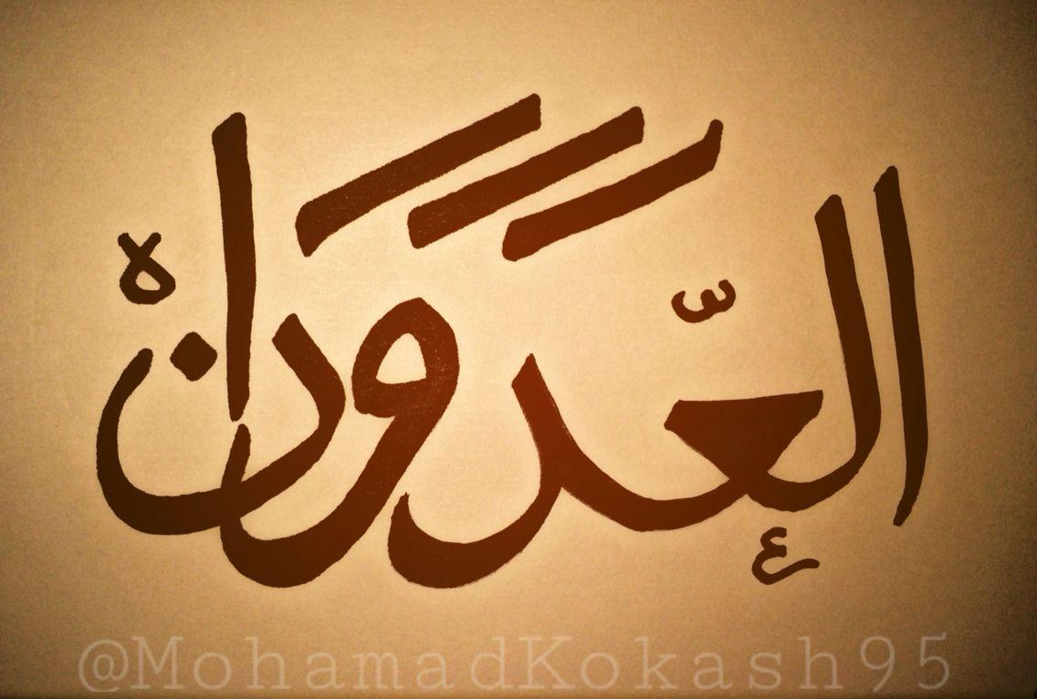 اسم عشيرة العدوان بالخط العربي Arabic Calligraphy Calligraphy Art