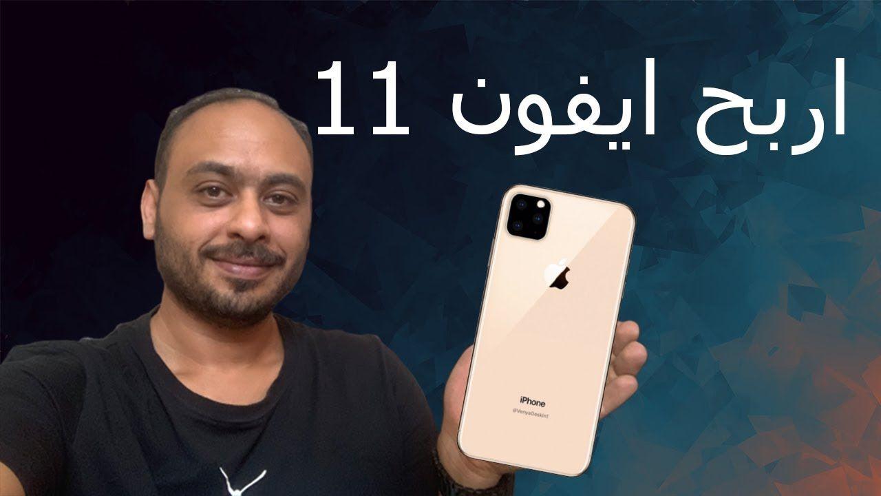 مسابقة إربح هاتف أيفون 11 الجديد بمسابقة سهل للغاية Iphone New Iphone Iphone 11