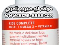 حلوى مكمل غذائي للاطفال فيتامين دي D مع اوميجا ٣ Kids Multivitamin Multivitamin Vitamins