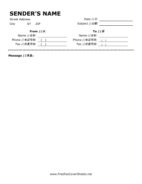 National Rental Receipt People With A Strong Work History Seeking Professional Employment  Disbursement Invoice with Paypal Send An Invoice Word This Bilingual Fax Cover Sheet Has Information Listed In English And  Chinese Free To Download Business Invoice Template Excel