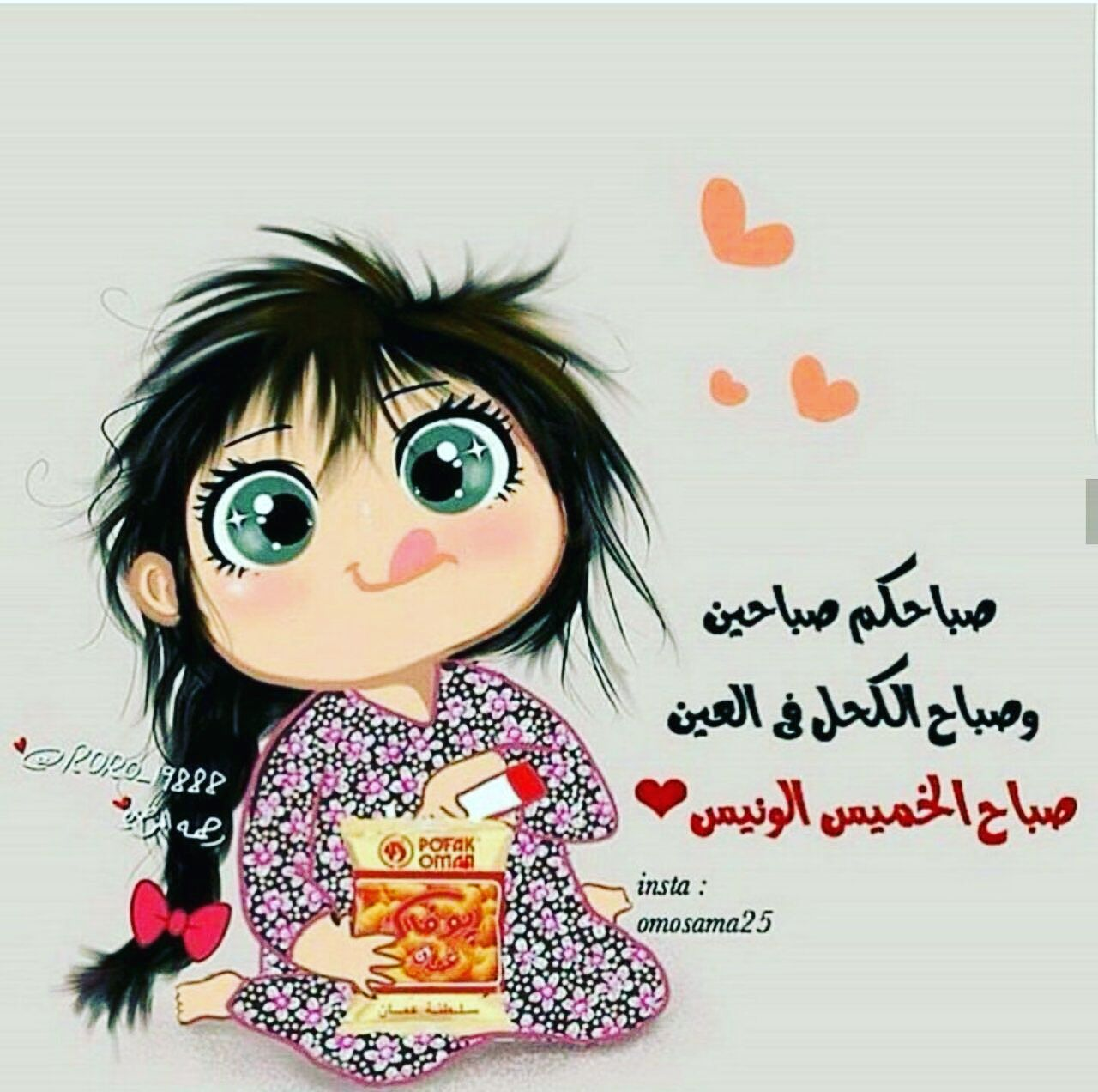 Desertrose صباح الخميس الونيس Morning Greetings Quotes Arabic Funny Morning Images