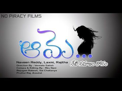 Aame Be A Strong Women Telugu Short Film Short Film Film Strong Women