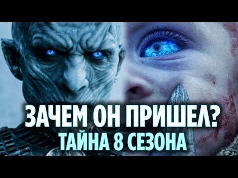 Igra Prestolov 8 Sezon Movie Posters Video Clip Poster