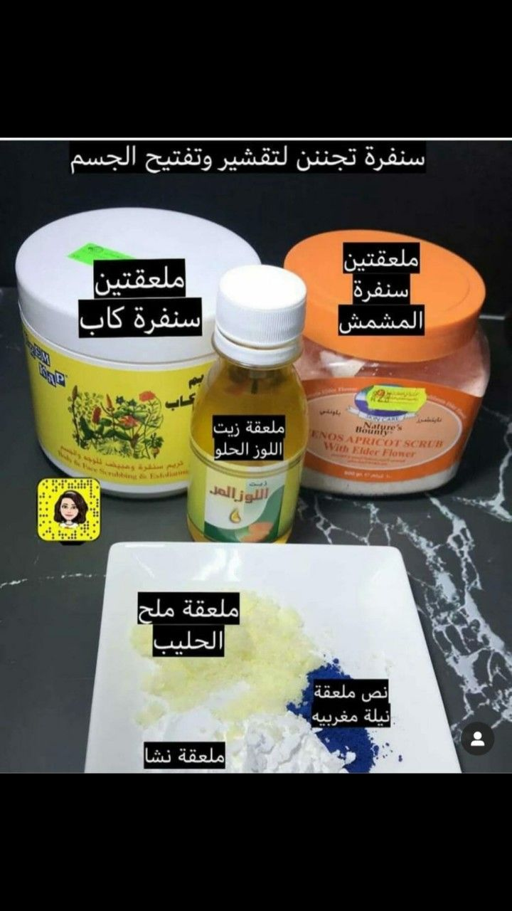 Pin By Um Saltan On بيوتيفل Beauty Care Body Care Beauty Skin