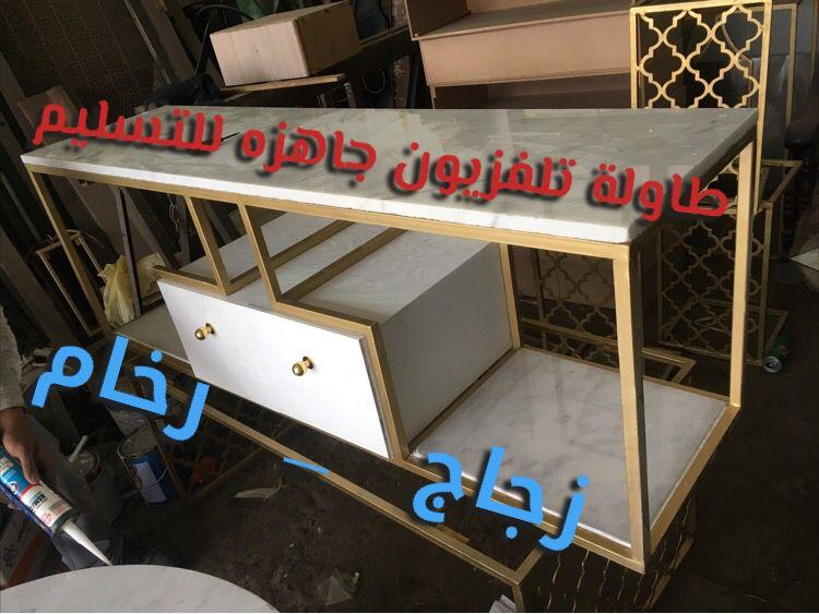 طاولة تلفزيون Eid Decoration Communication Process Decor