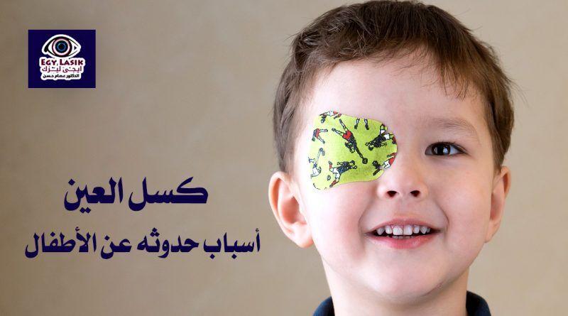 كسل العين الوظيفى أسباب حدوثه عن الأطفال صغار السن Egylasik Lasik Health Eyes