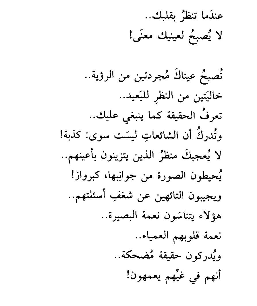 عندما لا يصبح للأعين معنى Words Poetic Words Arabic Words