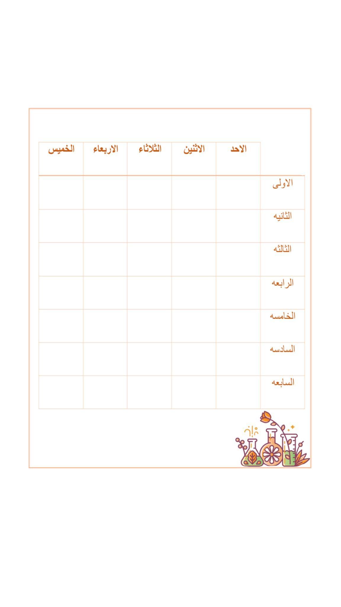 جدول حصص A5 Planner Printables Free A5 Planner Printables Planner Printables Free