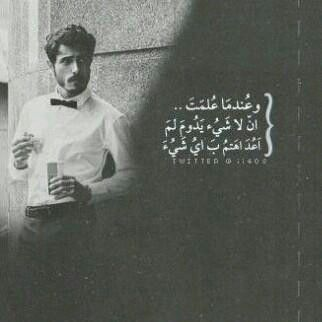 لم اعد اهتم ب اي شيء 3 Arabic Tattoo Quotes Arabic Tattoo Yellow Aesthetic