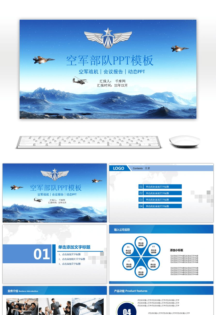 Awesome Air Force Conference Report Ppt Template For With Regard To Air Force Powerpoint Temp Powerpoint Templates Powerpoint Powerpoint Presentation Templates
