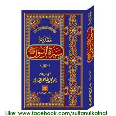 Quran Tafseer By Dr Tahir Ul Qadri Urdu Pdf