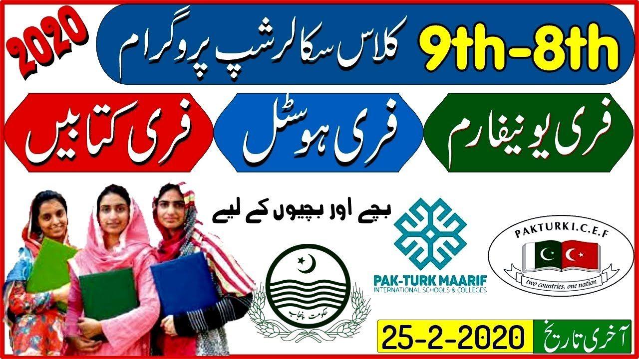 Turkey scholarship 2020 for pakistani students 6th & 8th