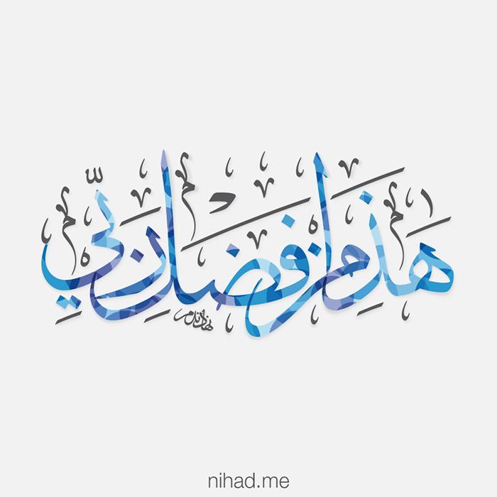هذا من فضل ربي Nihad Nadam Digital Arabic Artist نهاد ندم Islamic Art Calligraphy Islamic Caligraphy Art Arabic Calligraphy Art