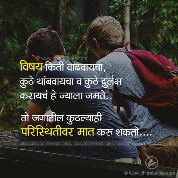Pin By Rahul Garud On मरठ Pinterest Marathi Quotes