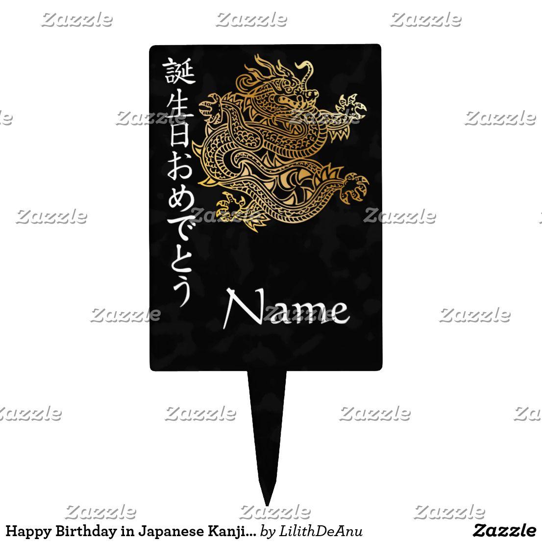 Happy Birthday In Japanese Kanji Script Dragon 2 Cake Topper