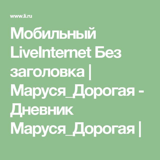 Мобильный LiveInternet Без заголовка | Маруся_Дорогая - Дневник Маруся_Дорогая |