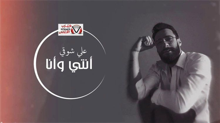 كلمات اغنية انتي وانا علي شوقي Movie Posters Movies Fictional Characters