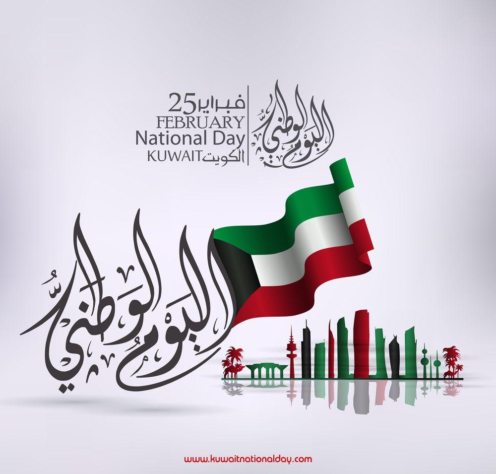 يوم الكويت الوطني Kuwait National Day National Day Happy National Day
