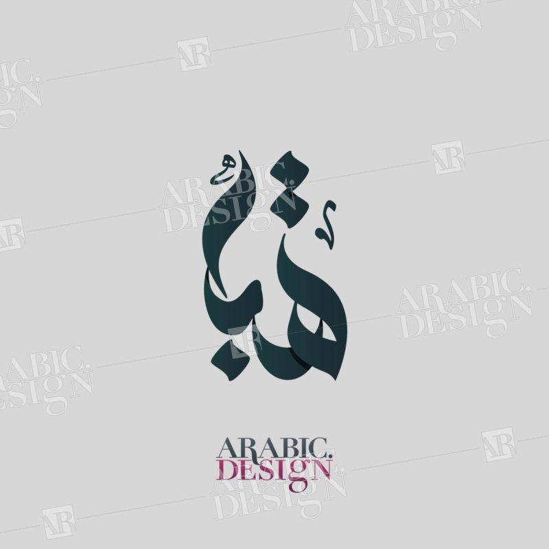 Modern Logo Design Heba Arabic Name Arabic Design Modern Logo Design Modern Logo Logo Design