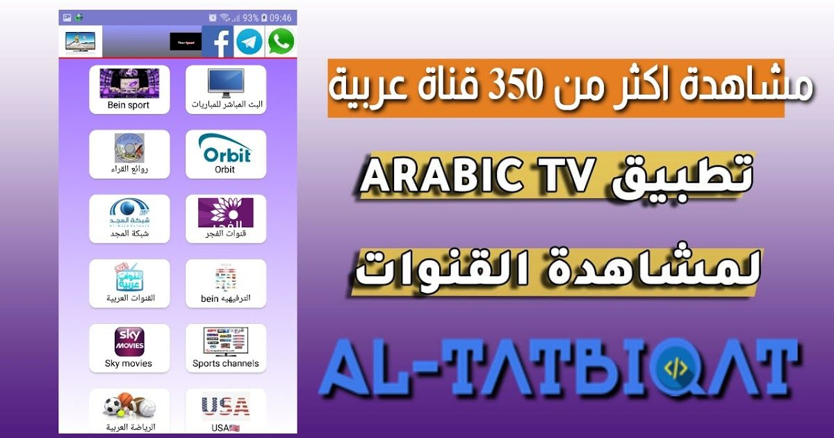 تحميل تطبيق Arabic Tv لمشاهدة اكثر من 350 قناة عربية مرحبا متابعيموقع منبع التطبيقاتاليوم سنتكلم عنتحميل تطبيق Arabic Tv لمشاهدة اكثر من Sports Channel Tv App