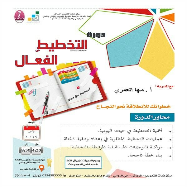 Pin By شبكة إعلانات الدورات On تدريب Map Map Screenshot