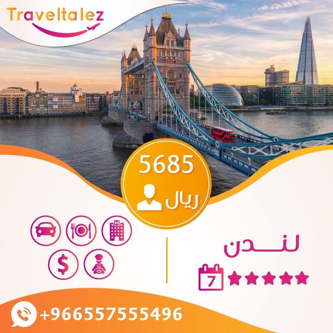 احجز رحلتك الان الى لندن مدينة الضباب لمدة أسبوع رمز الباقة Uk07l5az1 لندن ترافل تيلز للمزيد من التفاصيل يسعدنا تواصلك Tower Bridge Landmarks Tower
