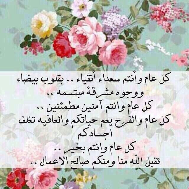 كل عام وانتم بخير (عيد فطر مبارك) Bd0426c58564a56257940172f92806fa
