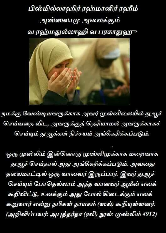 Pin By Asnarusni On Islamic Massages In Tamil Pinterest Islam