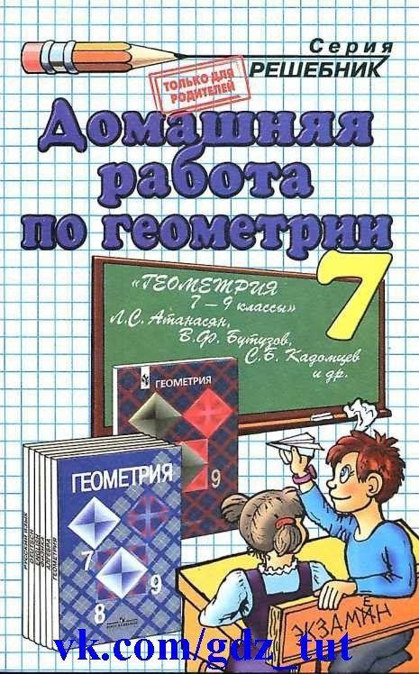 Гдз по контрольным работам по геометрии за 8класс а.п.ершева, в.в.голобороько