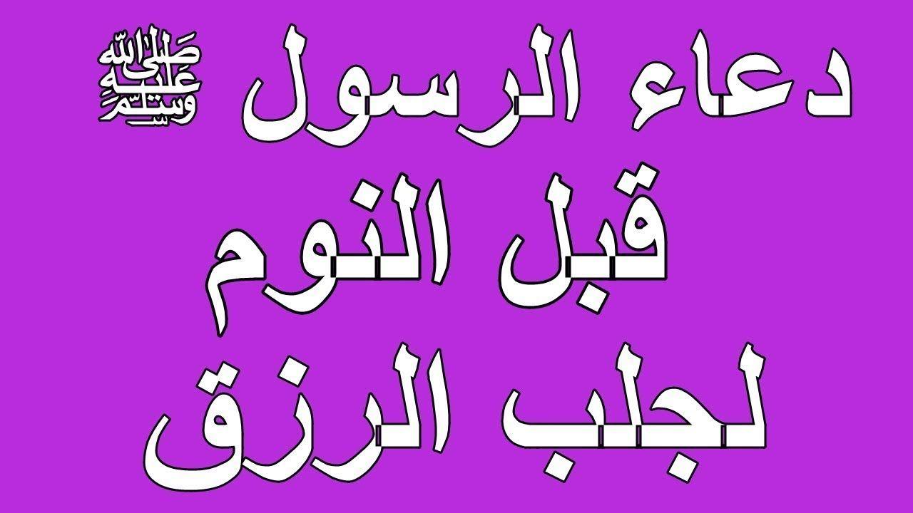 دعاء الرسول ﷺ قبل النوم ت غفر به ذنوبك ويجلب الرزق سبحان الله Quran Quotes Youtube Quotes