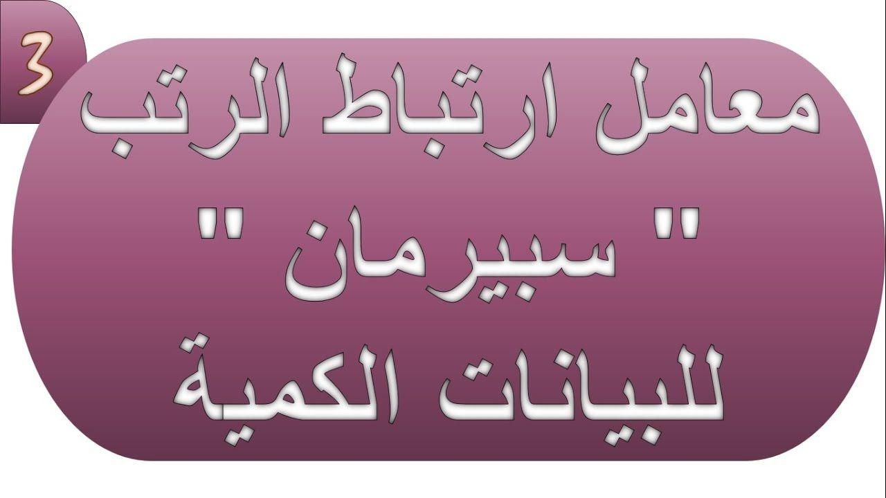 21 الإرتباط معامل ارتباط الرتب سبيرمان 3 خطوات Arabic Calligraphy Calligraphy Art