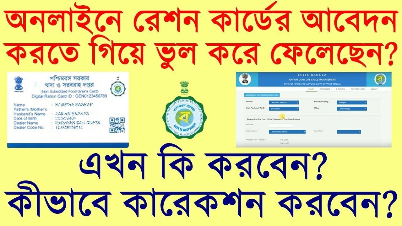 How To Correction Digital Ration Card West Bengal Online Ration Card O Ration Card Greenscreen Pdf Books