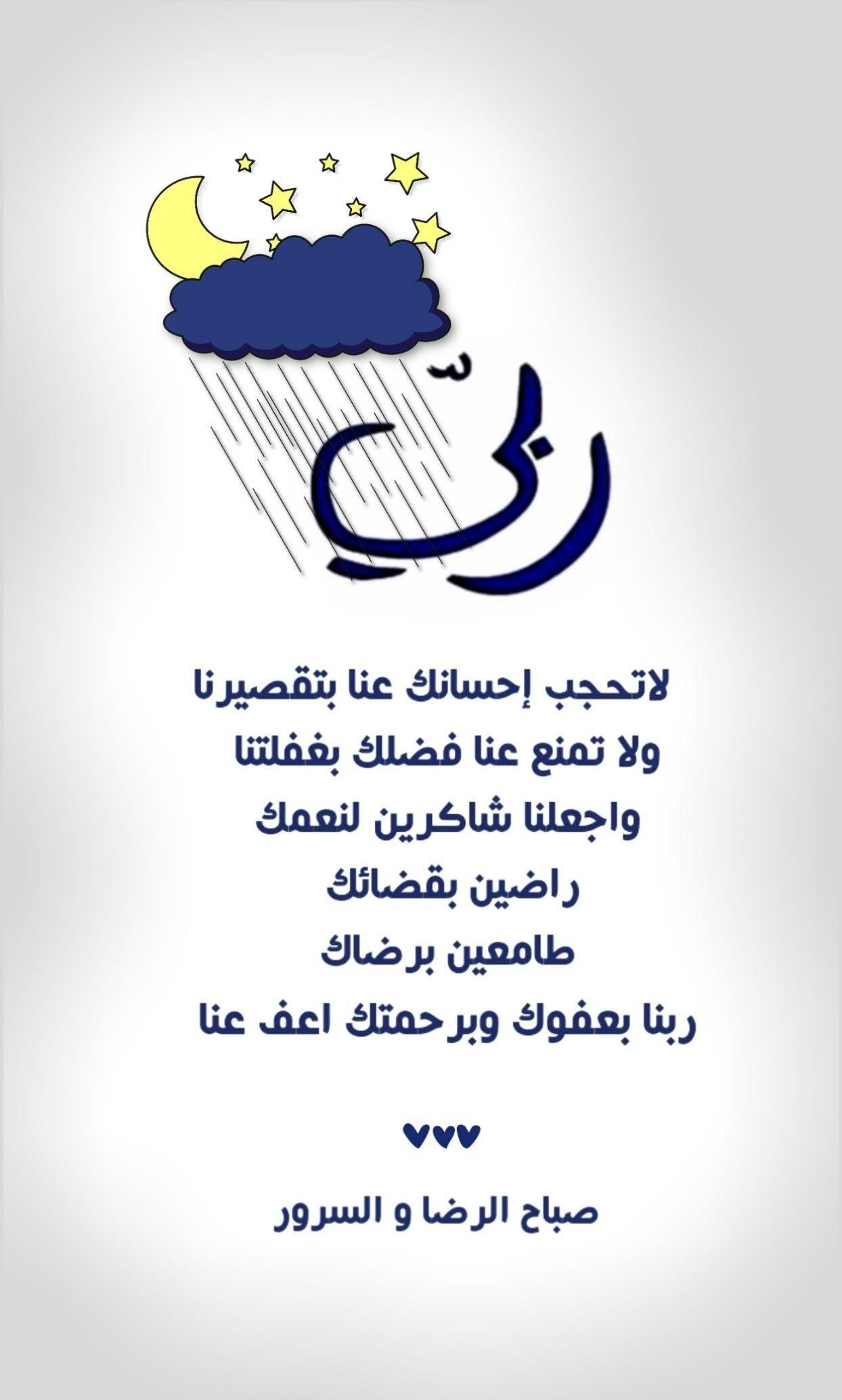 اللهــم لا تحجب إحسانك عنا بتقصيرنا ولا تمنع عنا فضلك بغفلتنا واجعلنا شاكرين لنعمك راضين بقضائك Good Morning Messages Good Morning Arabic Life Quotes