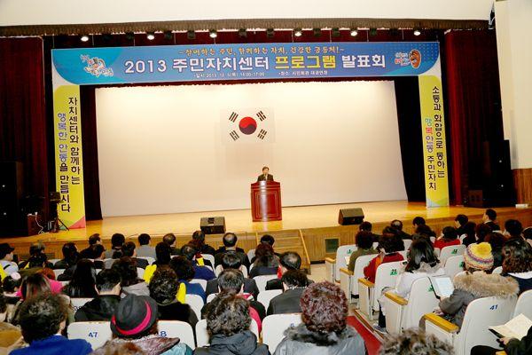 안동시민의 끼와 열정을 발산하는 2013 하반기 주민자치센터 프로그램 발표회에서 권영세 안동시장이 축사를 하고 있다.(2013. 12. 5.)