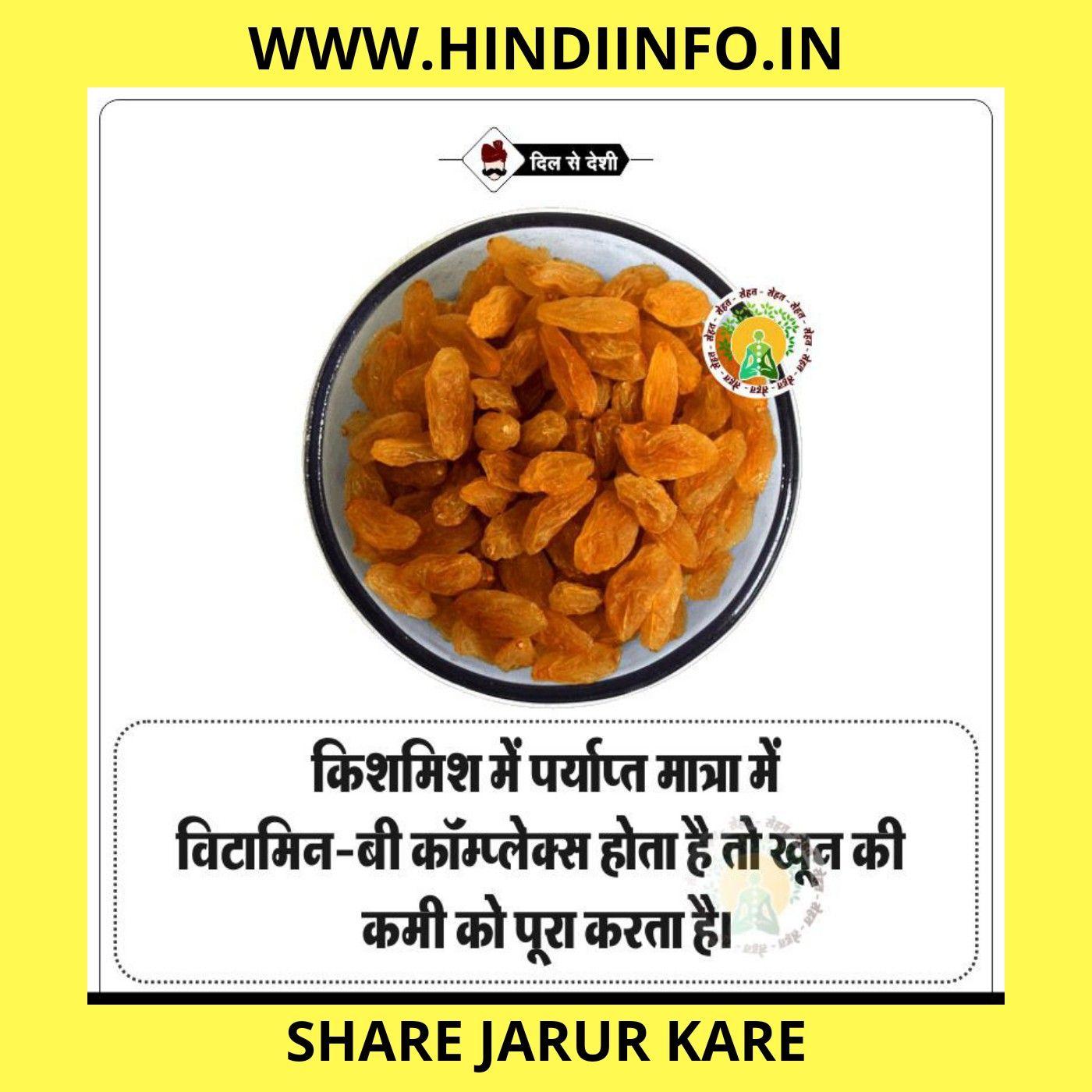 Hindi Education Website Heath Tips Health Tips Healthy Tips