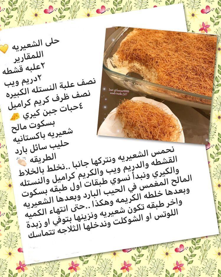 حلى الشعيرية In 2020 Yummy Food Food Receipes Food