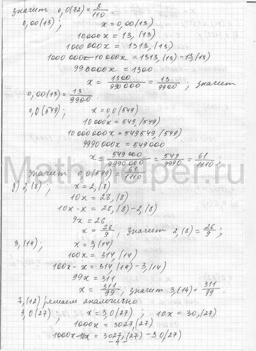 Дидактический по алгебре никольский 11 класс онлайн