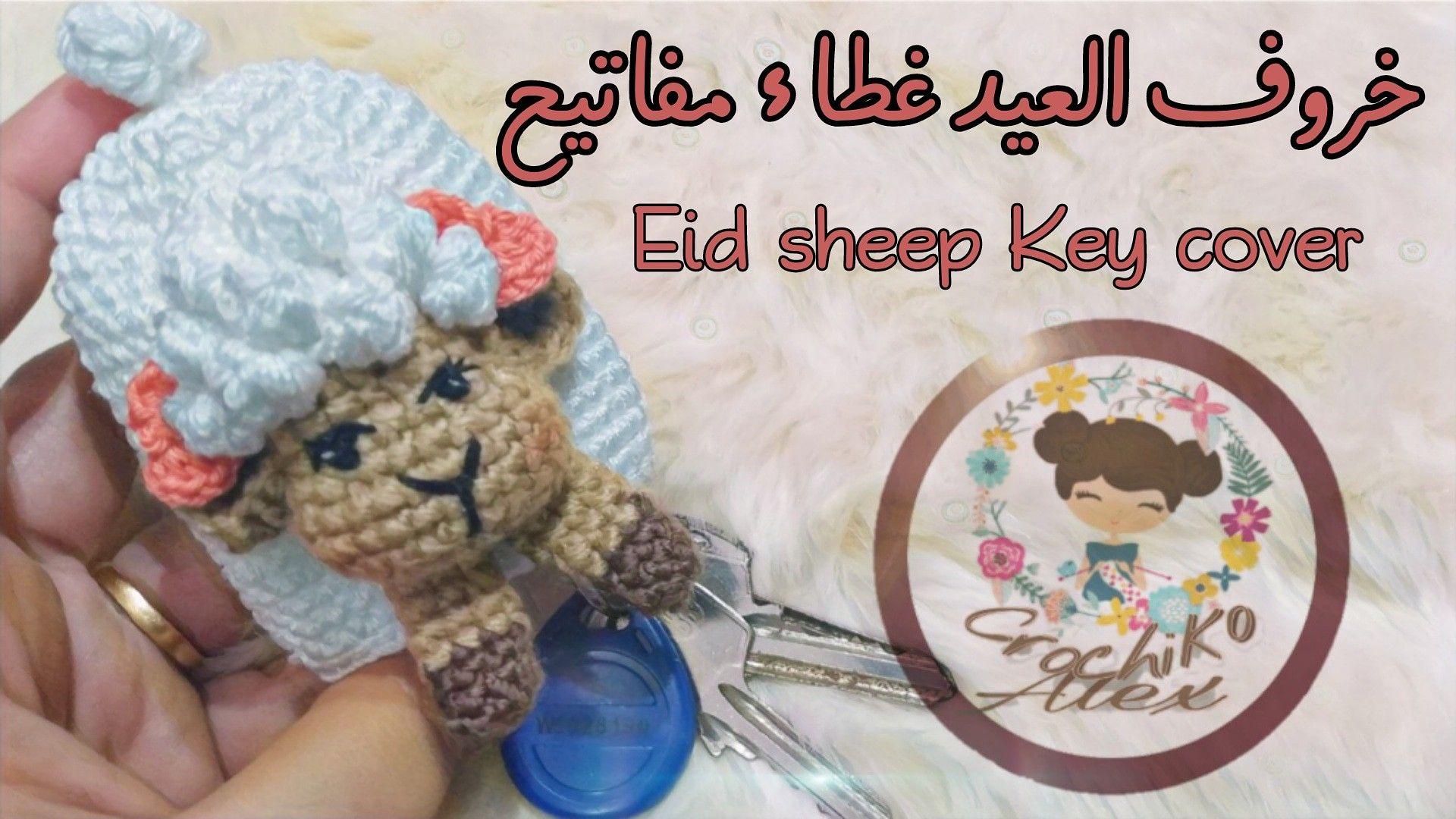 خروف العيد كروشيه Key Cover Sheep Crochet Key Cover Love Crochet Key Covers