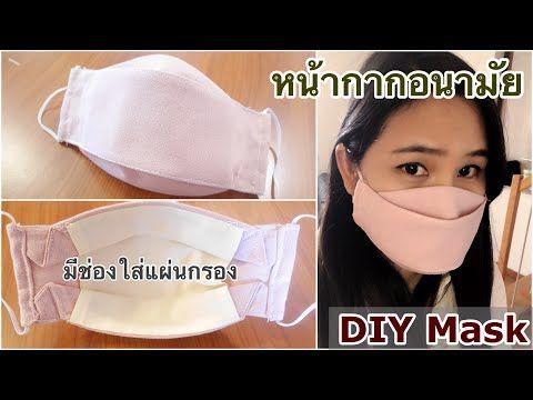 Photo of วิธีทำหน้ากากอนามัยมีที่ใส่แผ่นกรอง | หน้ากากอนามัยทำเอง | How to make face mask with filter