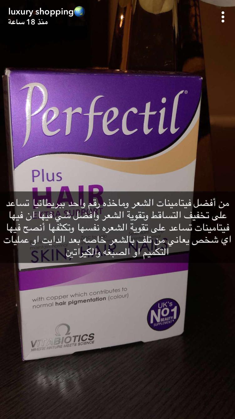 Pin By Lolo Alobaadee On عناية Hair Pigmentation Normal Hair Beauty Skin