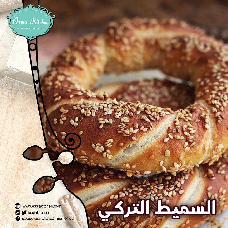 طريقة عمل السميط التركي الهش بأسهل طريقة Turkish Recipes Food Arabic Food