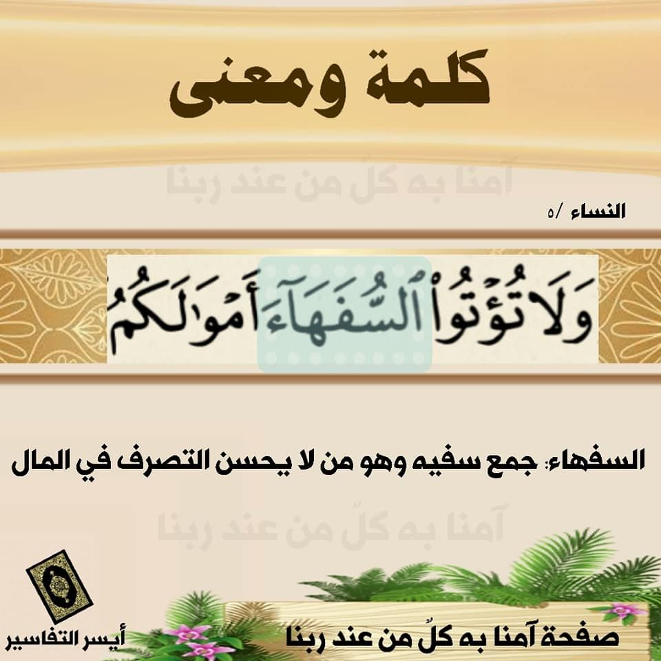 Pin By Essam Sayed Mohamed On كلمة ومعنى Quran Quotes Light Box Quotes