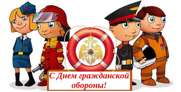 с днем гражданской обороны россии фото